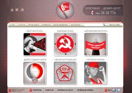 """создание сайта для Типографии """"День Печати"""", Дизайн-центра."""